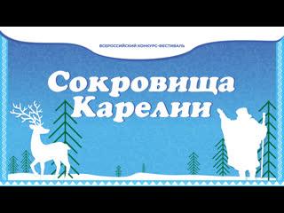 """Всероссийский online - конкурс """"Сокровища Карелии"""""""