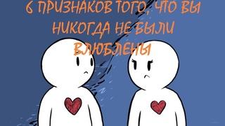 6 ПРИЗНАКОВ ТОГО, ЧТО ВЫ НИКОГДА НЕ БЫЛИ ВЛЮБЛЕНЫ | Psych2Go на русском |