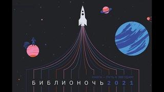 Библионочь в Пушкинке: «Вселенная покоряется мечтателям!»