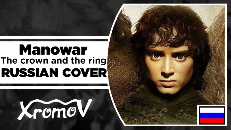 Manowar The crown and the ring На Русском RUSSIAN COVER by XROMOV Anastasia Sitnikova