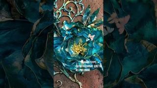 Цветы из рисовой бумаги. Новый онлайн-курс Академии кондитерских фей