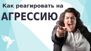 Что делать, если у клиента появляется агрессия во время сеанса психотерапии? Трансформация агрессии.
