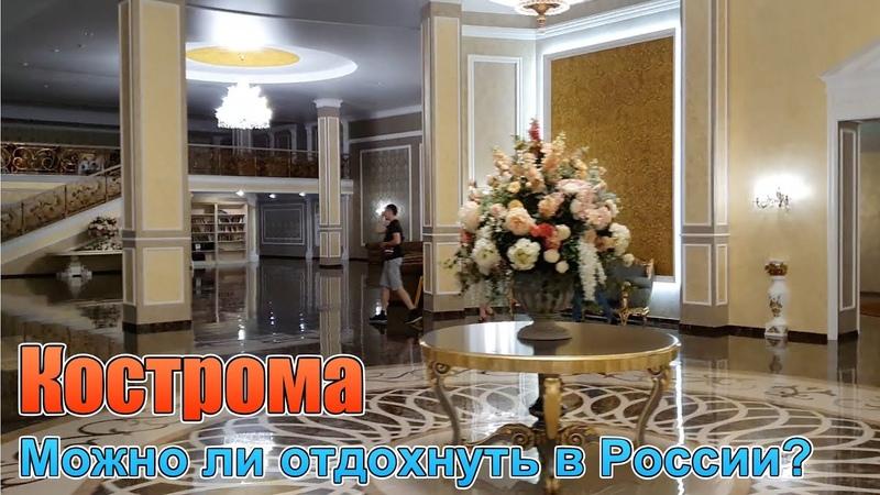 Как мы отдохнули в Костроме гранд отель Аристократ