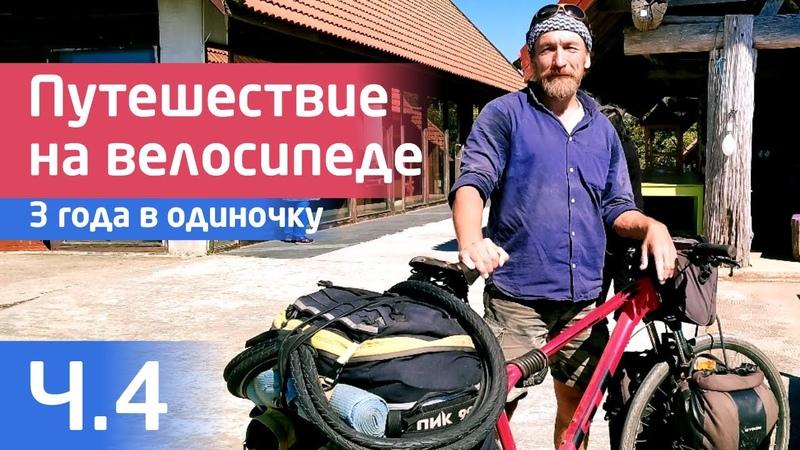 ЧАСТЬ 4 Путешествие на велосипеде 3 года в одиночку по Миру Дорога домой в Тюмень