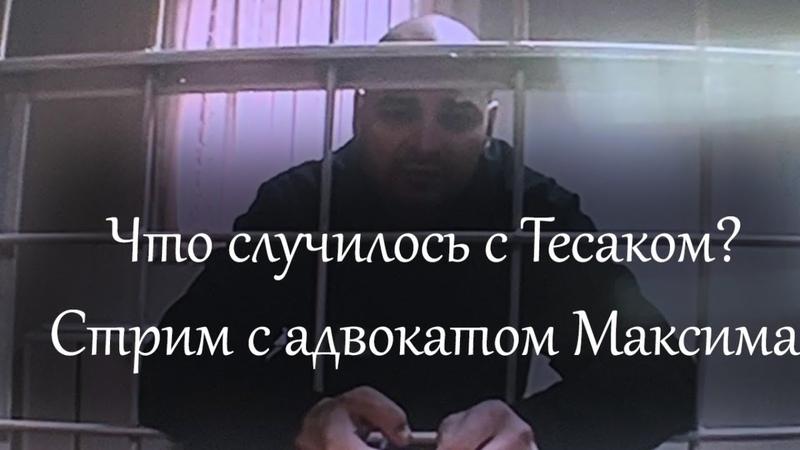 Стрим с адвокатом Тесака по поводу его гибели Михаил Орешников УберМаргинал Евгений Вольнов
