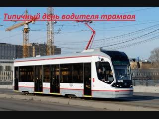 Типичный день водителя трамвая.