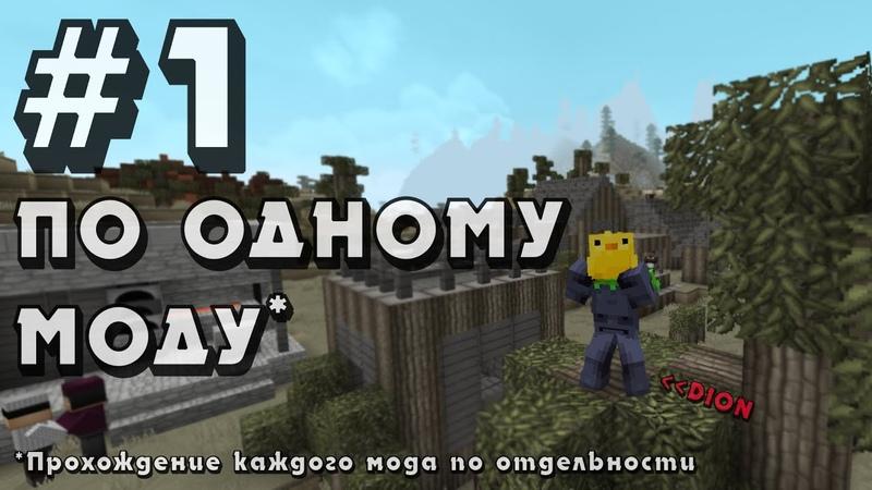 По одному моду Minecraft 1 | Первый раз