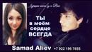 Лучшие песни для вас. Ты в моём сердце всегда. Самад Алиев. Таджикистан