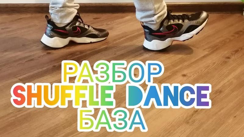 Шафл Танец Разбор Базовых Движений shuffle dance tutorial Обучение шаффл с нуля