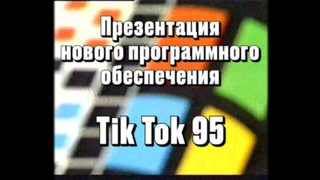 Реклама TikTok 95 от Майкрософт