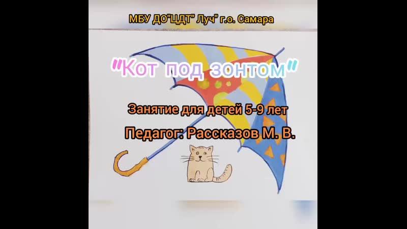 Кот под зонтом МБУ ДО ЦДТ ЛУЧ
