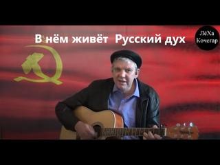 Русский дух Лёхи кочегара Новости из Читы