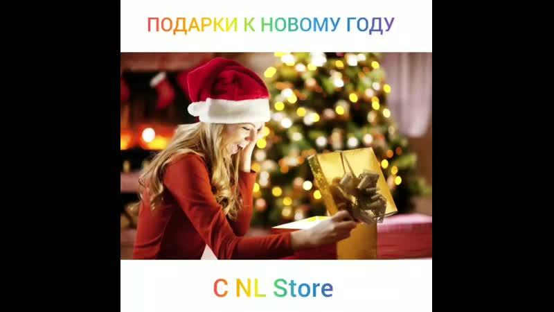 🎁🎁🎁 Подарки к Новому Году🎄🎁