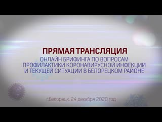 Брифинг по ситуации с коронавирусом в Белорецке и районе. 24 декабря 2020 год