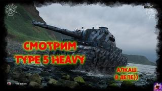 Смотрим Type 5 Heavy!!
