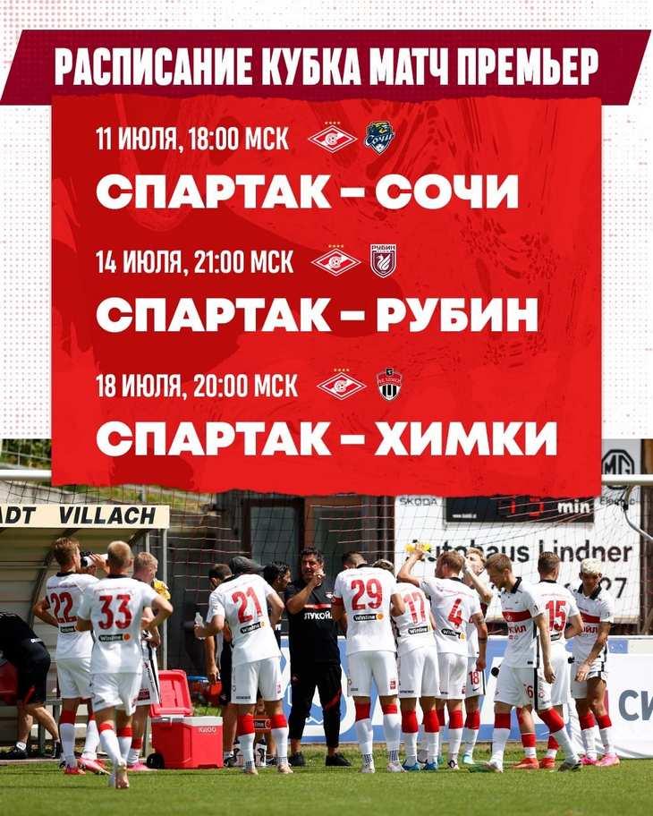 Расписание игр «Спартака» на Кубке Матч Премьер-2021