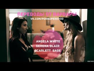 Angela White Serena Blair Scarlett Sage Lesbian orgy bondage milf teen blonde orgasm bdsm pussy tits ass перевод субтитры лесби