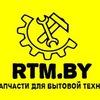 RTM.BY - запчасти для бытовой техники