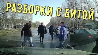 Разборки и конфликты на дороге, подборка автохамов | Showdowns and conflicts on the road