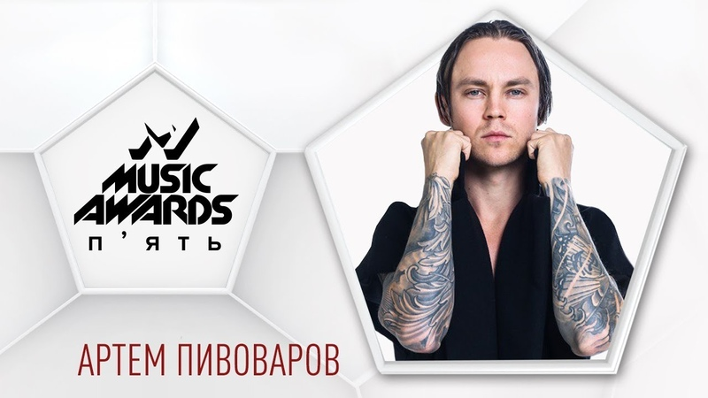 Артем ПИВОВАРОВ 2000 M1 Music Awards 2019
