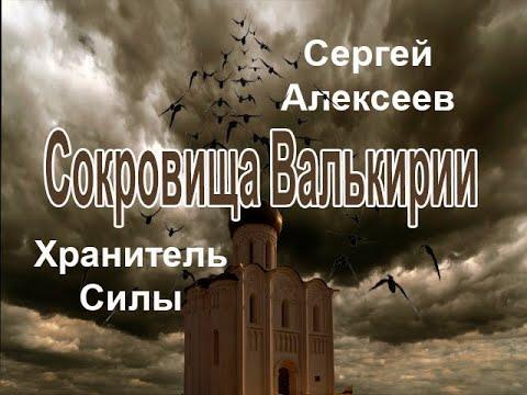 Аудиокнига Сокровища Валькирии 5 Хранитель Силы Сергей Алексеев