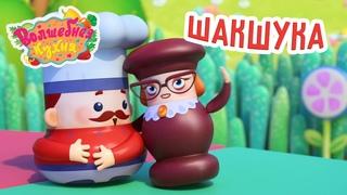 Волшебная кухня - 💥Новая серия 💥 🌶 Шакшука 😋 4K | Мультики для детей