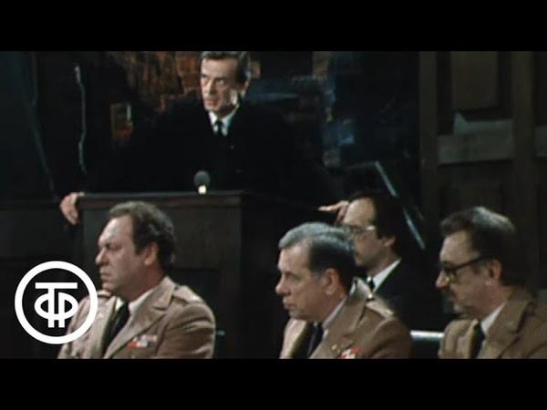 Суд над судьями Серия 2 Театр им Моссовета 1986