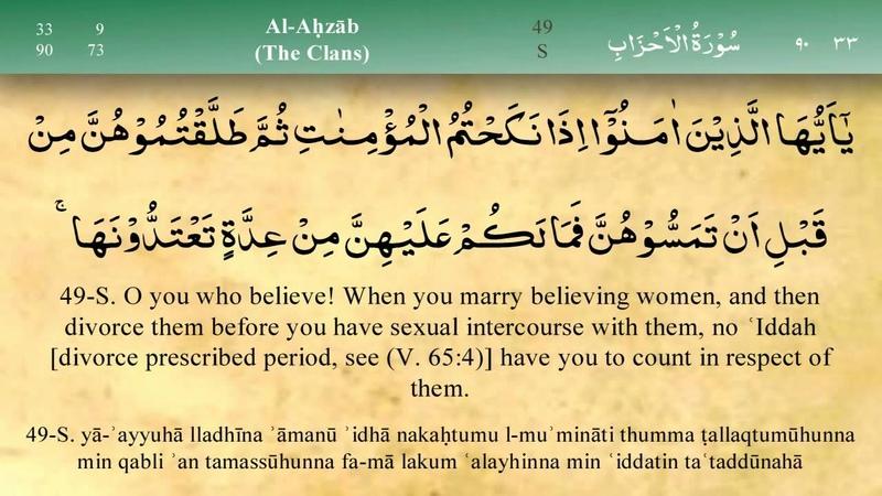 033 Surah Al Ahzab by Mishary Al Afasy iRecite