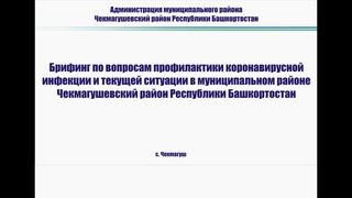 Брифинг Администрации МР Чекмагушевский район по вопросам профилактики коронавирусной инфекции