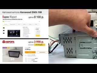 Автомагнитола Kenwood DMX-100.mp4