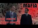 Mafia 2002 d2 Гонка позади, но впереди порт и аэропорт