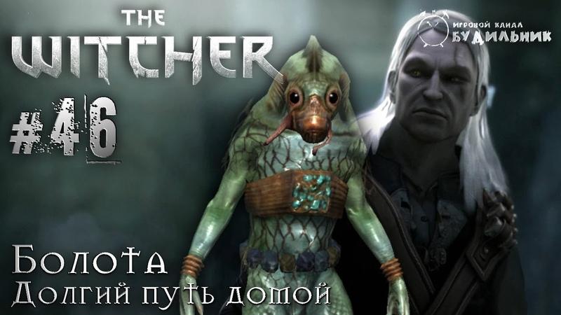 Ведьмак ➊ Прохождение The Witcher 46 ● Долгий путь домой