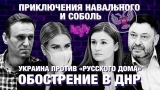 Треш-шоу: Навальный, Соболь и Васильева | Сладков о ДНР