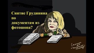 Грудинина сняли с выборов. Служебный подлог ЦИК и заместителя Генерального прокурора?