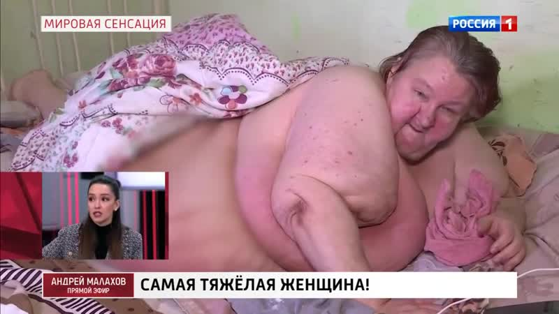 Самая тяжелая женщина в мире Андрей Малахов