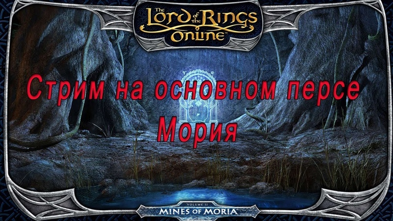 [The Lord of the Rings Online] - Хоббит лучник 53 лвл