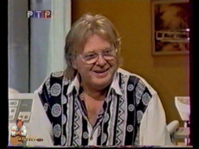 Ю. Антонов и Н. Михалков в передаче На здоровье! 1999