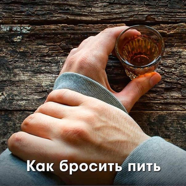 всегда пожелание бросить пить цитаты страну победить