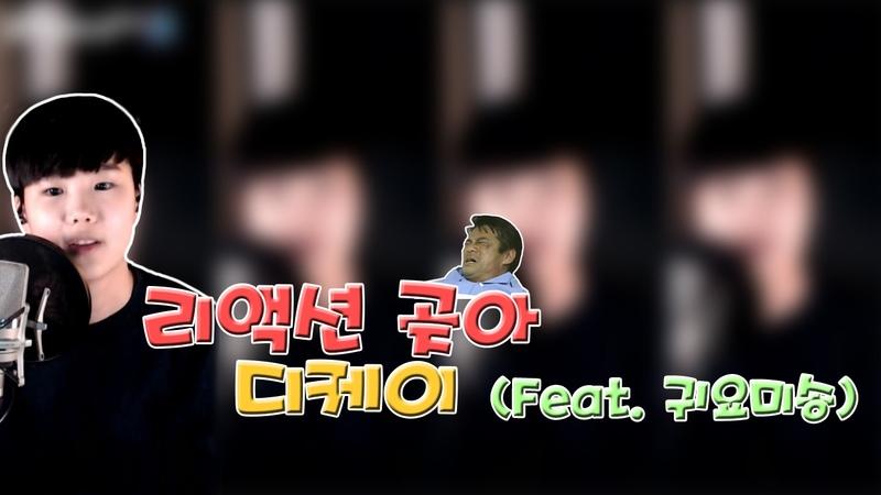 디케이 리액션 곶아 디케이 Feat 귀요미송