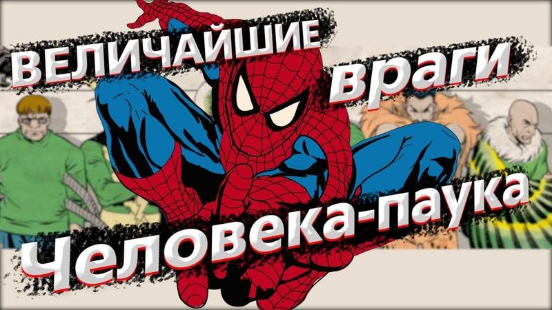 Величайшие враги Человека паука ComicsBoom