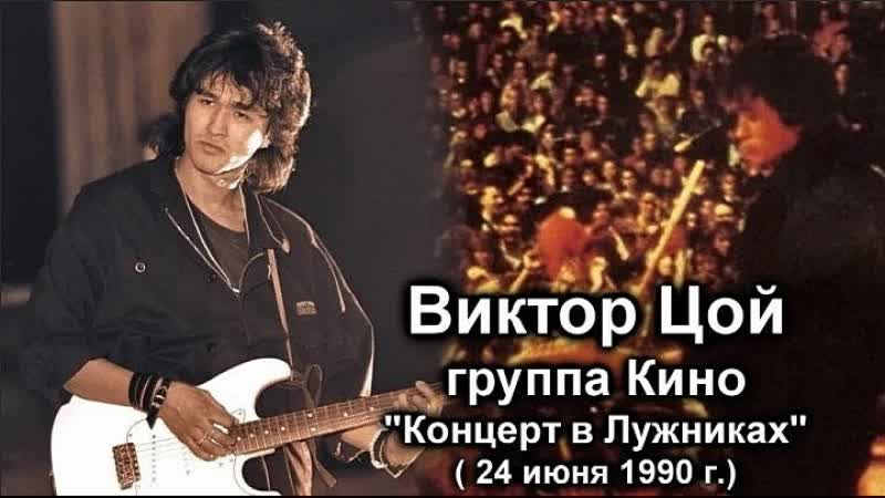 Кино Последний концерт Лужники Редактированная версия концерта