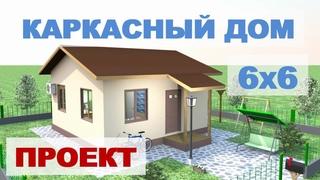 Проект одноэтажного каркасного дома 6х6 м
