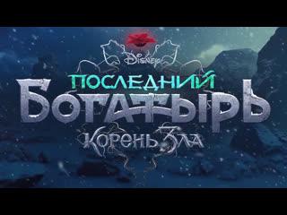 Валюшкина о роли в фильме «Последний богатырь. Корень зла» — Россия 1