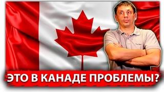 Это в России проблемы? Да Вы на Канаду посмотрите!