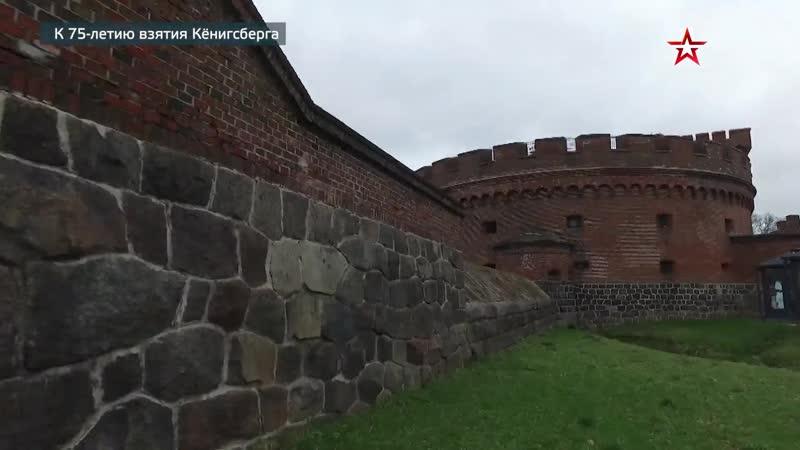 Кёнигсберг Падение крепости