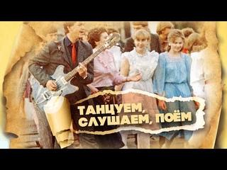 ТАНЦУЕМ, СЛУШАЕМ, ПОЁМ - СОВЕТСКИЕ ПЕСНИ ДЛЯ НАСТРОЕНИЯ И ДУШИ - ВЕЧНЫЕ ХИТЫ СССР