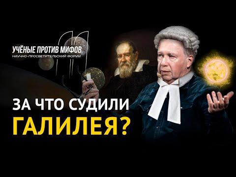 Великий еретик За что судили Галилея Игорь Дмитриев Ученые против мифов 11 7