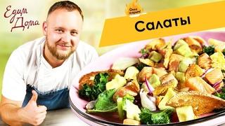 Сборник рецептов вкусных салатов от Олега Томилина 🔥 ОЛЕГ ЖАРИТ!