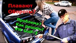 Плавают обороты, VW GolF-MK3 : Машина  не  заводится .Что делать? проблема !
