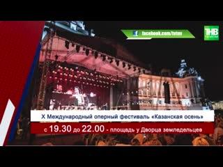 Афиша: в День Республики и города в Казани пройдет обширная праздничная программа  - ТНВ